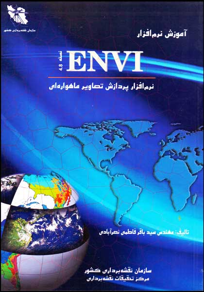 کتاب آموزش envi وتصویری سازمان نقشه برداری فاطمی نصرآبادی