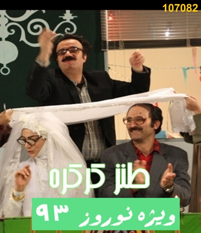 خرید مجموعه طنز کرکره (نوروز 93)