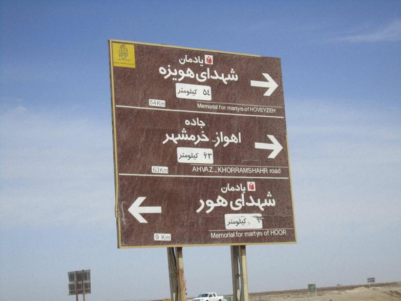 5  یادمان شهدای هور ، مقتل شهید علی هاشمی ، جزیره مجنون