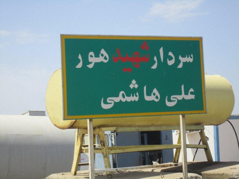 18  یادمان شهدای هور ، مقتل شهید علی هاشمی ، جزیره مجنون