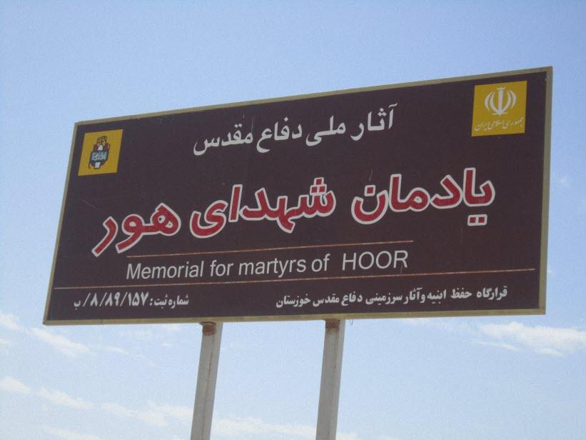 19  یادمان شهدای هور ، مقتل شهید علی هاشمی ، جزیره مجنون