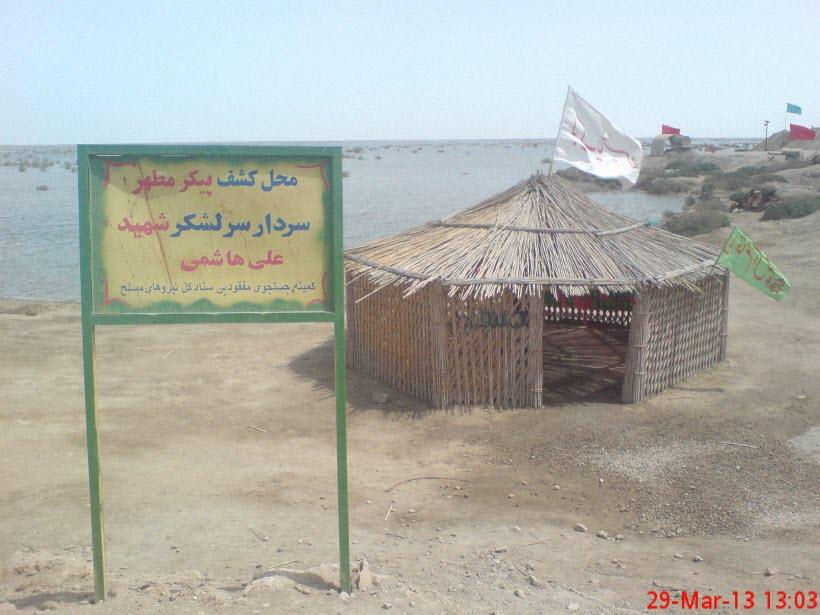 47  یادمان شهدای هور ، مقتل شهید علی هاشمی ، جزیره مجنون