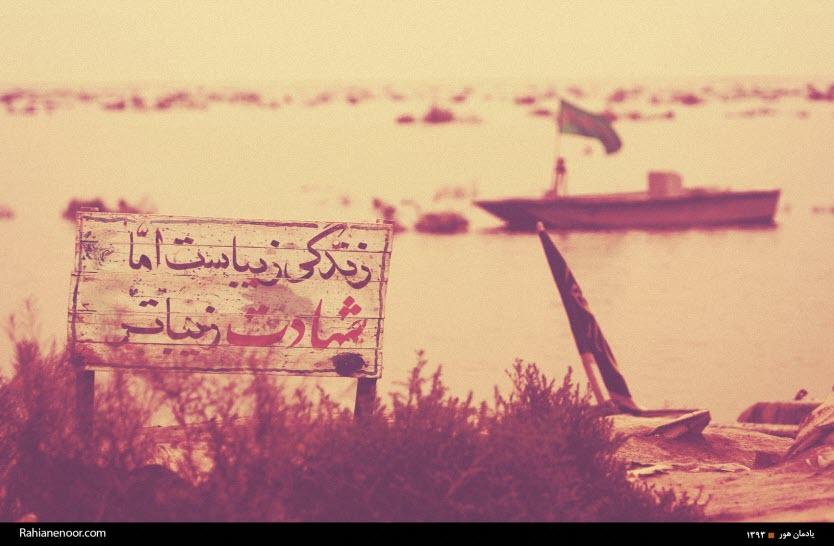 135  یادمان شهدای هور ، مقتل شهید علی هاشمی ، جزیره مجنون