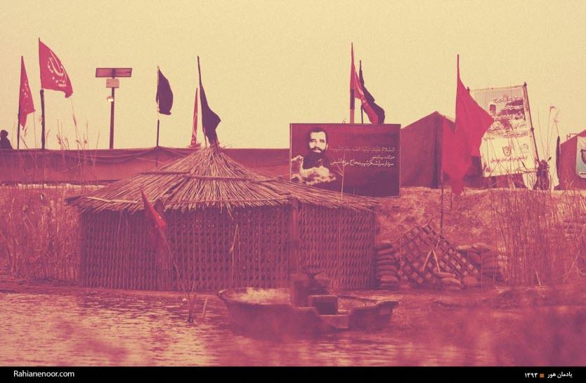 137  یادمان شهدای هور ، مقتل شهید علی هاشمی ، جزیره مجنون