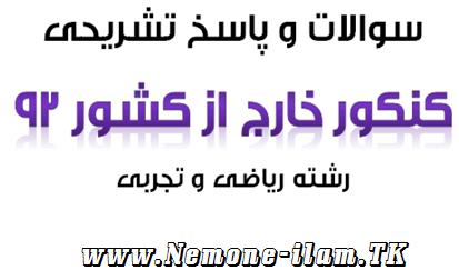 http://s5.picofile.com/file/8118946634/Kharj_Az_KeshvaR_92.png