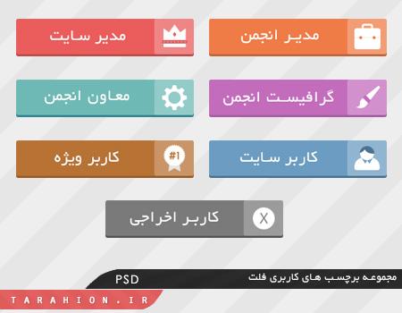 لایه باز برچسب های کاربری انجمن فلت