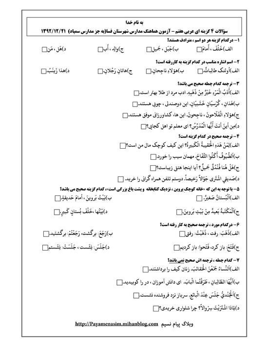 تصویری از نمونه سؤال هفتم صفحه اول