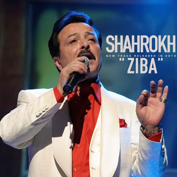 Shahrokh Ziba دانلود آهنگ جدید شاهرخ به نام زیبا