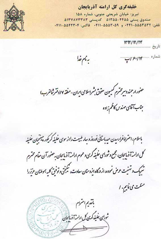 پیام تبریک شورای خلیفه گری کل ارامنه آذربایجان به دفتر منطقه 7