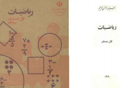 کتاب ریاضی دهه60-کلاس اول ابتدایی