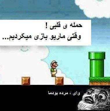عکس خنده دار بازی