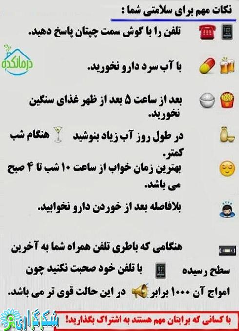 Image result for سلامت جسم و روح