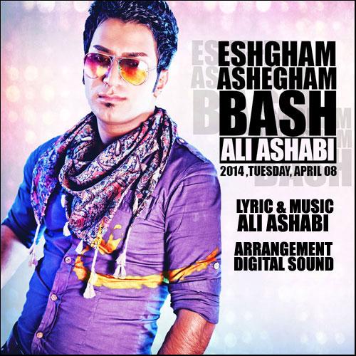 Ali Ashabi Eshgham Ashegh دانلود آهنگ جدید علی اصحابی به نام عشقم عاشقم باش