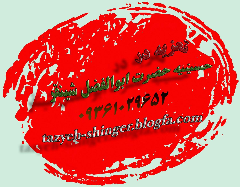 وبلاگ تعزیه شینقر