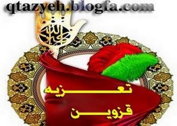 تعزیه قزوین