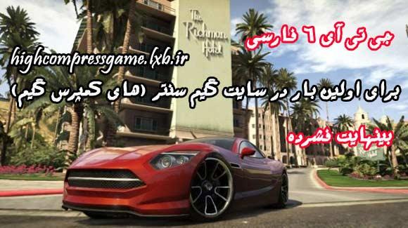 دانلود مستقیم بازی فارسی جی تی ای 6  GTA IV