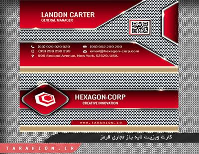 لایه باز کارت ویزیت تجاری کسب و کار شرکتی