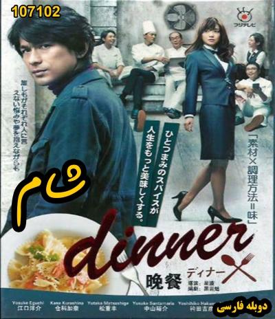 خرید سریال ژاپنی شام (دوبله فارسی)