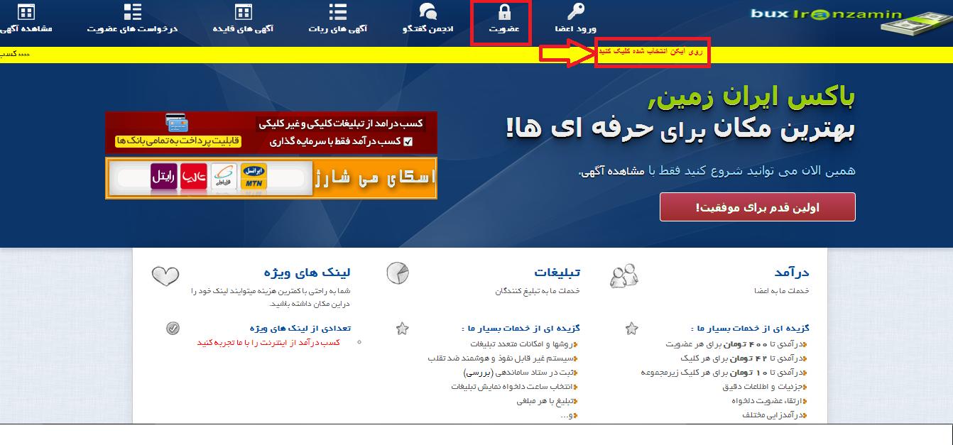 درآمد کلیکی ایرانی