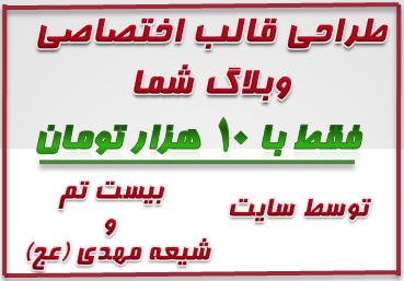 http://s5.picofile.com/file/8119568092/shia_mahdi_qaleb.png