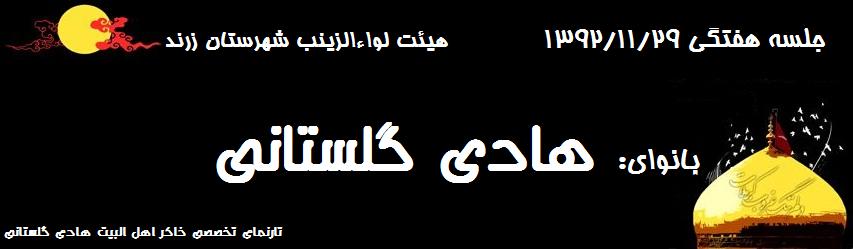 جلسه هفتگی 29/11/1392 تارنمای تخصصی ذاکر اهل البیت هادی گلستانی