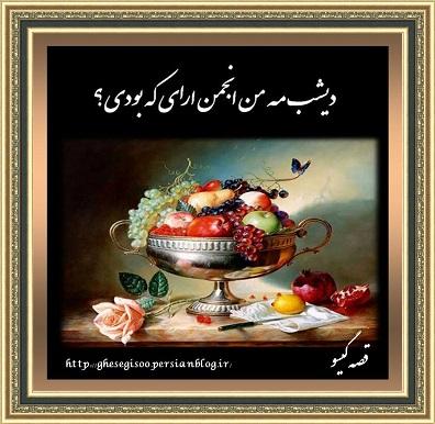 صابر زان اسدالله صابر همدانی - شعر و موسیقی ـ قصه گیسو