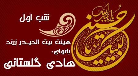 شب اول مراسم محرم الحرام 1392-هادی گلستانی-تارنمای تخصصی ذاکر اهل البیت هادی گلستانی