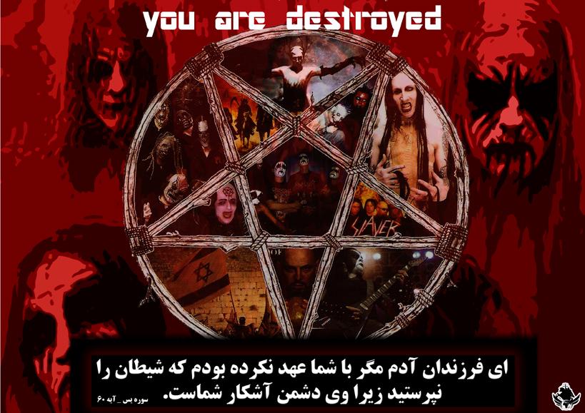 پوستر های ضد شیطان وشیطان پرستی