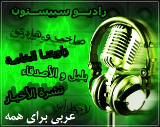 سریال صوتی عربی