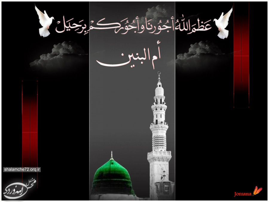 حضرت ام البنین(س)---------شلمچه سرزمین عشق وایثار