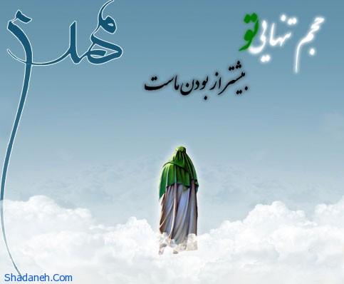 http://s5.picofile.com/file/8119838284/imam_mahdi_Shadaneh_Com_.jpg