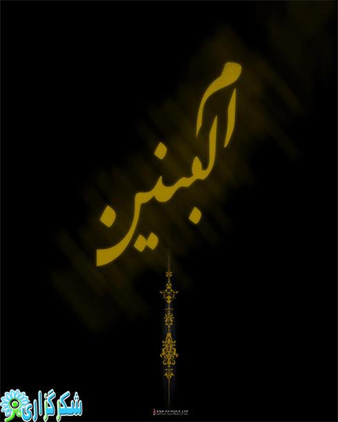 حضرت ام البنین(س)_زندگی نامه_اطلاعات