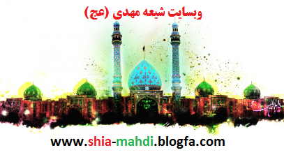 http://s5.picofile.com/file/8119952342/shia_mahdi.png