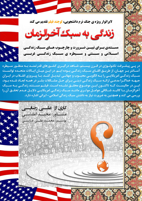 [تصویر: Poster_Zendegi_Be_Sabke_Akharozaman_Last_Edition.jpg]