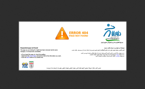لایه باز قالب 404