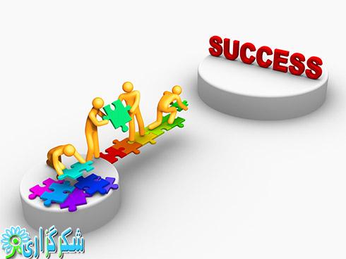 رسیدن به موفقیت_کسب موفقیت_تلاش برای موفقیت_داستان کوتاه