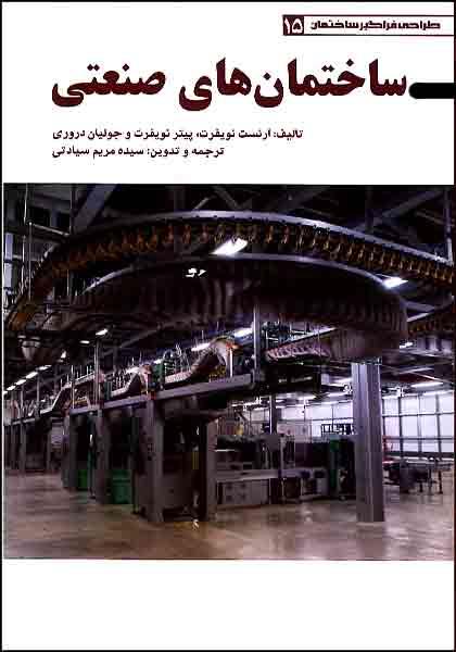 ساختمان های صنعتی