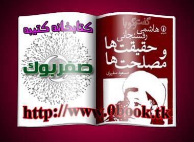 دانلود کتاب گفتگو با هاشمی رفسنجانی(حقیقتها و مصلحتها) www.0book.tk