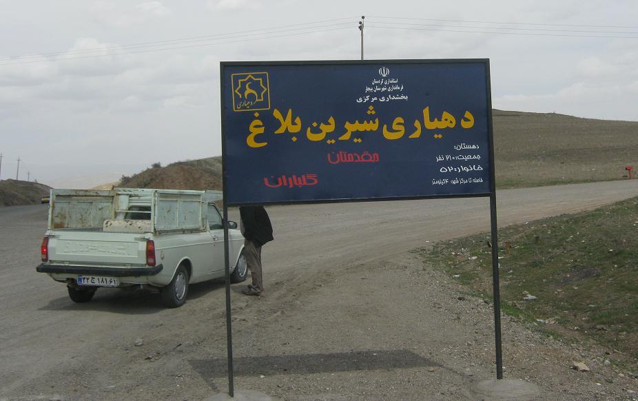 شیرین بلاغ، بیجار، استان کردستان