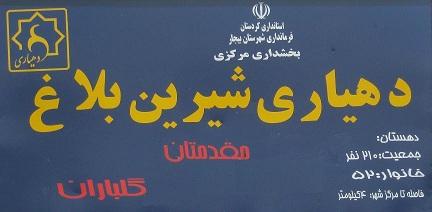 شیرین بلاغ   Shirin Bolagh