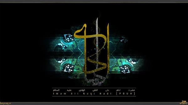 پوستر های گرافیکی امام علی النقی(ع)