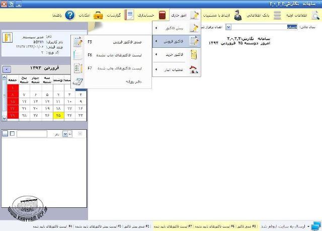 نسخه آزمایشی نرم افزار حسابداری نوین وب