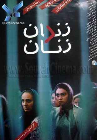 دانلود فیلم زندان زنان بدون سانسور