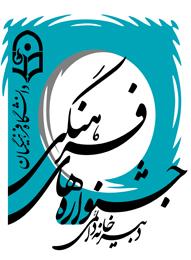 دبير خانه بيست و چها رمين جشنواره فرهنگي دانشجو معلمان