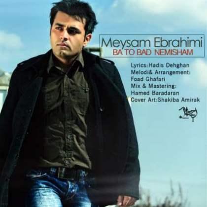 دانلود آهنگ با تو بد نمیشم میثم ابراهیمی