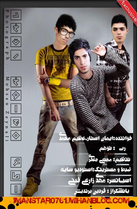 موزیک جدید وبسیار زیبا وفوق الغاده از ایمان محبی وعظیم محمدی و توهم بنام دختر خواجه عطا