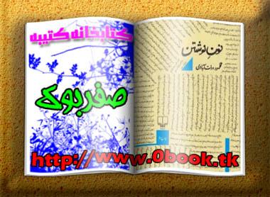 دانلود رمان نونِ نوشتن نوشته محمود دولت آبادی     www.0book.tk