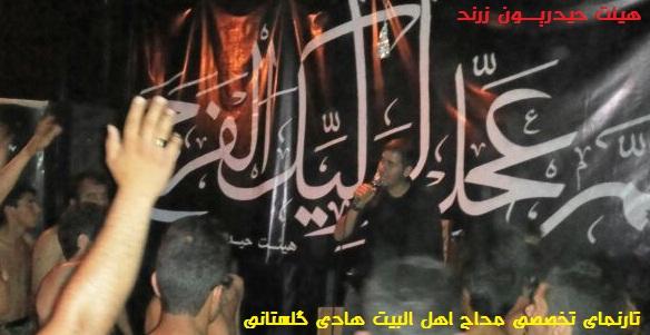 هیئت حیدریون زرند-وفات ام البنین(س)-تارنمای تخصصی مداح اله البیت هادی گلستانی