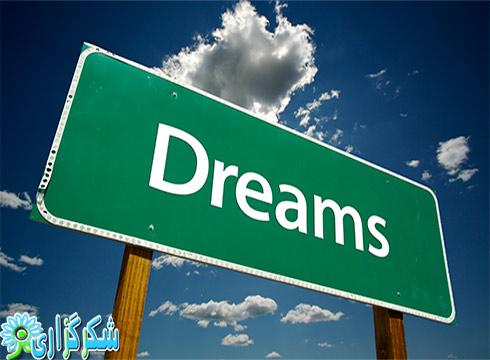 رویا پردازی_گرایش_تمایل_علت_جلوگیری_فال روزانه
