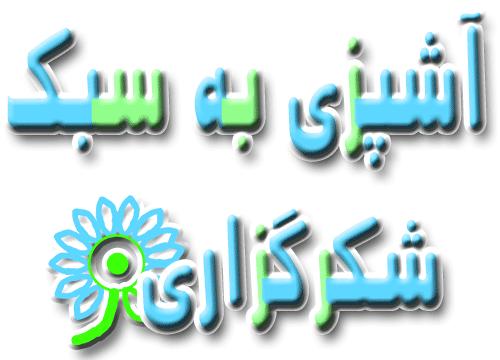 لوگو آشپزی_دستور پخت غذاهای ایرانی و خارجی_آموزش آشپزی به زبان ساده_آشپزی به سبک شکرگزاری